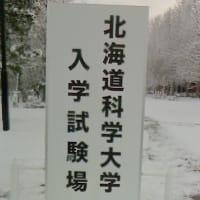 推薦入試(初日)