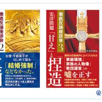 緊急発刊「宏洋問題 「転落」の真相」   女優・千眼美子(本名:清水富美加)がはじめて語る―「結婚強制」などなかった。