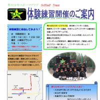 Os 体験練習会 -2012/02/11,12-