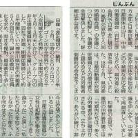 #akahata 日産 「非正規切り」和解/中労委 全面解決、派遣法に一石・・・今日の赤旗記事