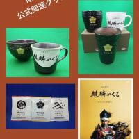 大河ドラマ「麒麟がくる」公式関連グッズの販売が始まりました!