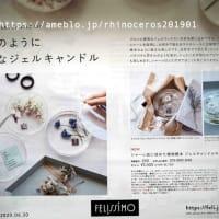 フェリシモカタログ「See MONO(シーモノ) Vol.6.5」ピックアップ