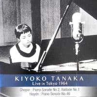 ◇クラシック音楽CDレビュー◇天才 田中希代子の新たに発見された音源によるCD(ライブ録音盤)