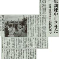 #akahata 米軍訓練中止させた/沖縄・本部港使用 県民抗議で・・・今日の赤旗記事