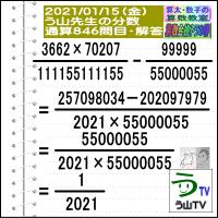 解答[う山先生の分数]【分数846問目】算数・数学天才問題[2021年1月15日]Fraction