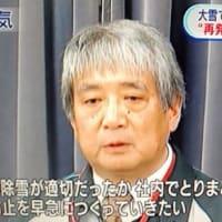 あれから10年・・・宮田元道路局長、首都高速社長として降雪復旧遅れを謝罪、ガソリン国会で矢面