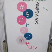 世田谷区と協働開催・・・「がんと心のケア」