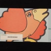 【株主優待(2019年6月権利確定)・配当(中間)】すかいらーく(東1・3197) ~株主優待カード(33,000円分)~