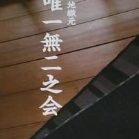 会場変更のお知らせ(唯一無二の会)