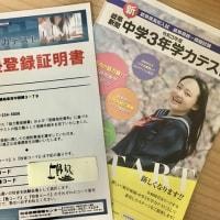 岐阜新聞テスト 協力塾登録証明書