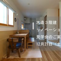 木造3階リノベーション・見学会のお知らせ(12/21)