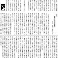 〔311〕コロナ禍でも動き出した鎌倉の塚越敏雄さんグループの活動、畏敬の念をもって読ませてもらいました。