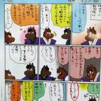 JRAからの贈り物 月刊『優駿』 2021年 2月号 第38回フェブラリーステークス