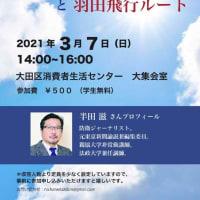 3月7日(日)半田滋さんが語る「最近の日本の防衛事情と羽田飛行ルート」