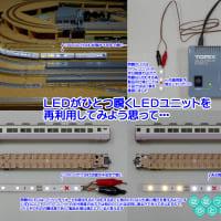◆鉄道模型、LEDがひとつ瞬くLEDユニットを再利用してみよう思って…