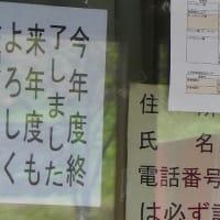 2019/11/24(日) 千石城山、管理事務所は営業終了