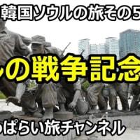 ☆★2019韓国ソウルの旅その5 戦争記念館を見学しました・・・YouTubeに動画UPしました。