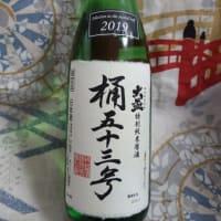 ★群馬「大盃 特別純米酒 桶五十三号」をテイスティング!