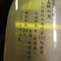 佐渡発・金鶴 秋の酒。