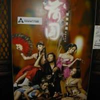 香港映画「肉蒲団」を現地でみた(2011年春)。