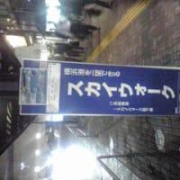 横浜スカイウォーク行き