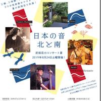 【コンサート】旧白洲邸 武相荘 コンサート 音合せ