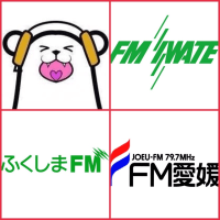 【ラジオ出演】FM愛媛、FM岩手、ふくしまFMに出演します!