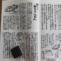 「女わざの会」会誌、櫻工房オンラインショップに登場!