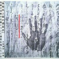 🔴🌸  【日の丸 】と【菊花紋章 】 の始まり      ⇒天皇家庄園「越中吉岡庄」に残る「日本文化のルーツ」!!