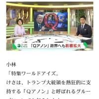 世界最新情報 NHKEテレでQanon 放送された次回は明日(水)夜0時から