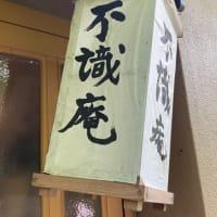 4月の鎌倉不識庵