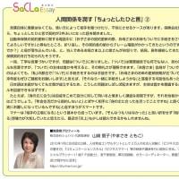さいたま市広報誌掲載エッセイ②