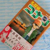 名探偵コナンコミックス99巻を読んでみた