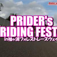 2021今年最初のサーキット走行会! プライダースライディングフェスタ in 袖ヶ浦フォレストレースウェイ開催!社長レースはダントツ・・・!?