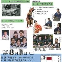 先週の「品川平和祈念コンサート」満席、入場断念(´Δ`;)