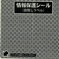 1211) 民事訴訟最終通告書ハガキ!