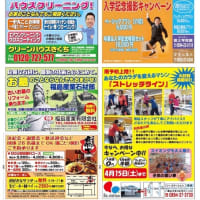 八幡浜、大洲のお店情報 集合広告 ほっぷ 4月号発行