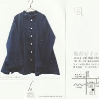 風間紀子の服