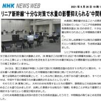 「ストップ・リニア!訴訟ニュース 」(沿線住民ネットワーク)  「河川流量『維持できる』中間報告案」(NHK・静岡朝日テレビ・SBS・産経新聞)