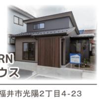 リフォーム 福井 平屋モデルハウス
