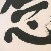 秋山好古揮毫石碑・取材にご協力頂いた方々 その9 愛媛県久万高原町の石碑 原稿が保存されていた