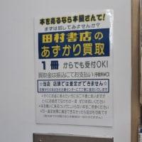 天下茶屋の整骨院帰りに田村書店天下茶屋店によると古書コーナーができていて預かり買取という告知が。預かり買取って、店側が価格を決める委託販売の事ですね。