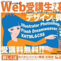 じっくり学ぶWebデザイナー科 釧路市開催 9月8日申込締切です!!