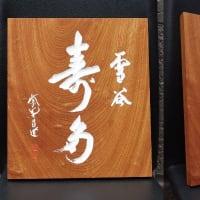 世田谷区雪谷の和食料理店すだち様の木彫看板