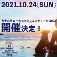 10月24日(日) 千葉県 蓮沼海浜公園 九十九里ビーチドッグフェスティバル  無料駐車場 あり