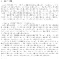 〔夢追い人列伝〕 その四 佐浦益子伝