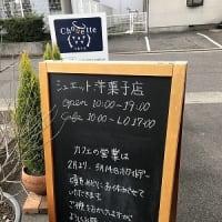 シュエットのカフェは2月はお休み@高松