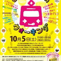 事前予約廃止 2019年の「世田谷線つまみぐいウォーキング」