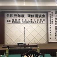 福島県浜通り木材同友会 第2回研修講演会