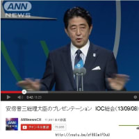 "Shinzo Abe, ""The situation is under control."""